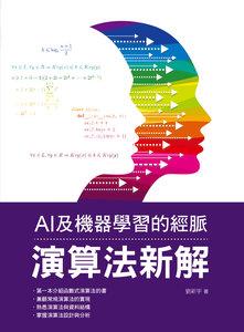 AI 及機器學習的經脈:演算法新解-cover