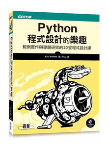 Python 程式設計的樂趣|範例實作與專題研究的 20堂程式設計課-cover
