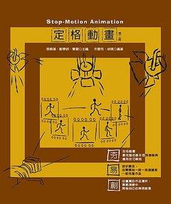 定格動畫 Stop-Motion Animation, 2/e