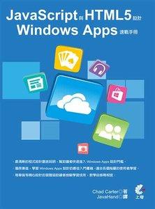 JavaScript 與 HTML5 設計 Windows Apps 速戰手冊-cover
