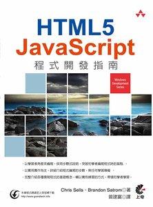 HTML5 + JavaScript 程式開發指南-cover