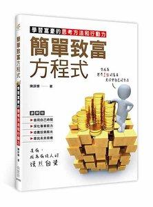 簡單致富方程式:學習富豪的思考方法和行動力