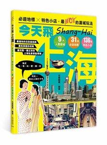 今天飛上海:必遊地標X特色小店,最HOT的滬城玩法