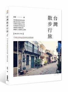 台灣散步行旅:17條文青必訪的私房路線(輰銷好評版)-cover
