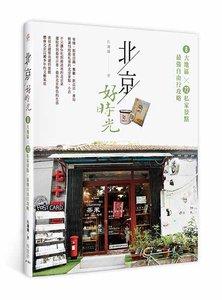 北京好時光:8大地區X72私家景點,最強自由行攻略