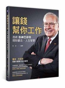 讓錢幫你工作:透視賭神巴菲特理財觀念、人生智慧-cover