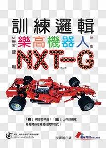 訓練邏輯 從學習樂高機器人開始 使用NXT-G, 2/e-cover