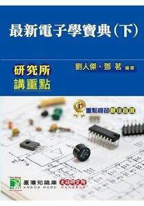 最新電子學寶典 (下), 5/e-cover