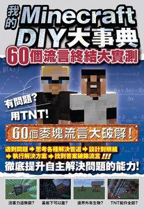 我的 Minecraft DIY 大事典:60個流言終結大實測-cover