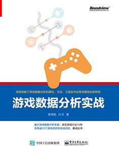 游戲數據分析實戰-cover