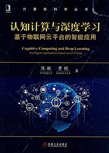 認知計算與深度學習:基於物聯網雲平臺的智能應用-cover