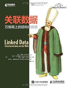 關聯數據:萬維網上的結構化數據-cover