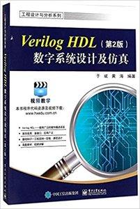 Verilog HDL數字系統設計及模擬(第2版)-cover