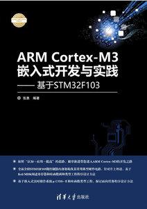 ARM Cortex-M3 嵌入式開發與實踐 — 基於 STM32F103-cover