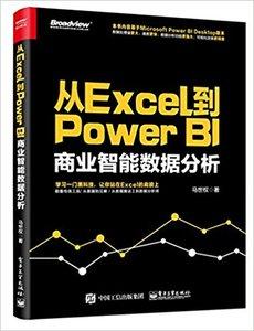 從 Excel 到 Power BI : 商業智能數據分析-cover