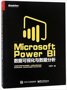 Microsoft Power BI 數據可視化與數據分析-cover