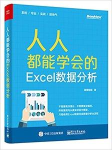 人人都能學會的 Excel 數據分析
