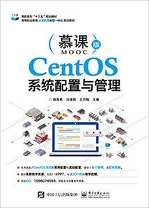 CentOS系統配置與管理-cover