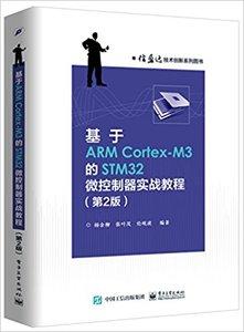 基於 ARM Cortex-M3 的 STM32 微控制器實戰教程, 2/e-cover
