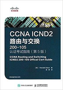 CCNA ICND2 路由與交換 200-105 認證考試指南, 5/e