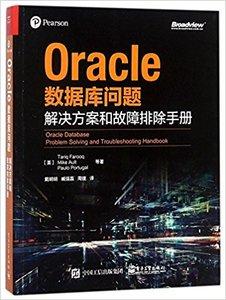 Oracle數據庫問題解決方案和故障排除手冊-cover