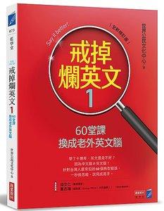 戒掉爛英文1:60堂課換成老外英文腦(全新修訂版)-cover