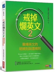 戒掉爛英文2:職場英文的明規則與潛規則(全新修訂版)-cover
