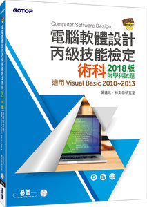 電腦軟體設計丙級技能檢定術科 2018版|附學科試題 (適用v.b.2010~2013)-cover