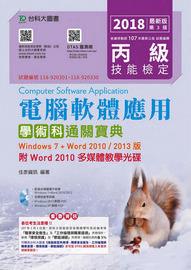 丙級電腦軟體應用學術科通關寶典 -- 2018年版 (Windows 7 + Word 2010 / 2013版) 附Word 2010 多媒體教學光碟-cover