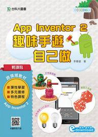 輕課程 App Inventor 2:趣味手遊自己做-cover
