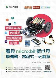 看見 micro:bit 新世界-學邏輯、寫程式、玩創意 -- 最新版-cover