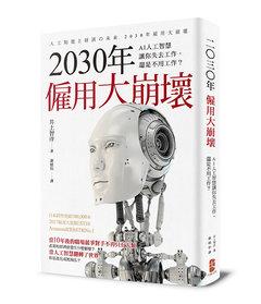 2030年僱用大崩壞:AI人工智慧讓你失去工作,還是不用工作?-cover