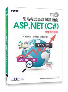 TQC+ 網站程式設計認證指南 ASP.NET(C#)-cover