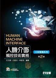 人機介面觸控技術實務 - 士林電機系列, 2/e (附應用軟體、影音教學光碟)