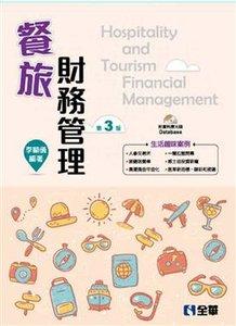 餐旅財務管理, 3/e (附資料庫光碟)