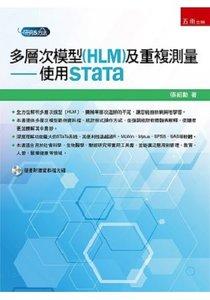 多層次模型 (HLM) 及重複測量:使用 STaTa (附光碟)
