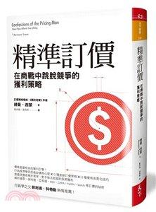 精準訂價:在商戰中跳脫競爭的獲利策略-cover