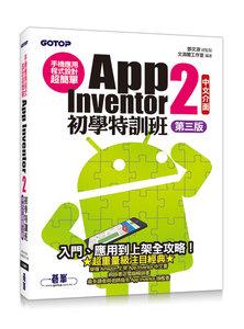 手機應用程式設計超簡單 -- App Inventor 2 初學特訓班 (中文介面第三版) (附影音/範例/架設與上架PDF)-cover