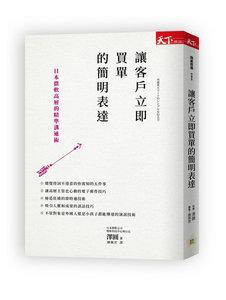 讓客戶立即買單的簡明表達:日本微軟高層的精準溝通術-cover
