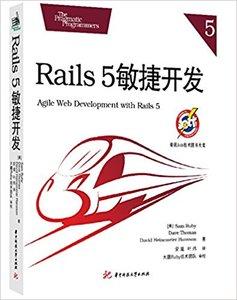 Rails 5 敏捷開發-cover