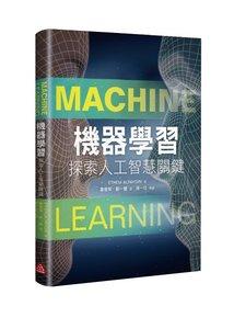 機器學習-探索人工智慧關鍵