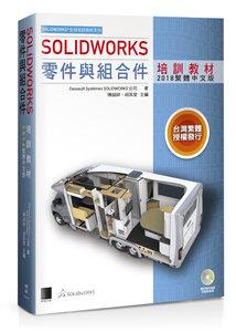 SOLIDWORKS 零件與組合件培訓教材 <2018繁體中文版>-cover