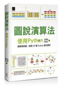 圖說演算法 : 使用 Python-cover