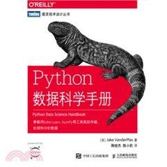 Python數據科學手冊-cover