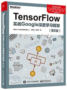 TensorFlow : 實戰 Google 深度學習框架, 2/e-cover