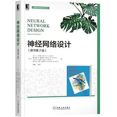 神經網絡設計 (Neural Network Design, 2/e)-cover