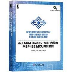 基於 ARM Cortex-M4F 內核的 MSP432 MCU 開發實踐-cover