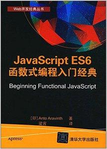 JavaScript ES6函數式編程入門經典-cover