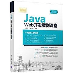 網站開發案例課堂 : Java Web 開發案例課堂-cover