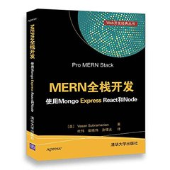 MERN 全棧開發 : 使用 Mongo Express React 和 Node (Pro MERN Stack: Full Stack Web App Development with Mongo, Express, React, and Node)-cover